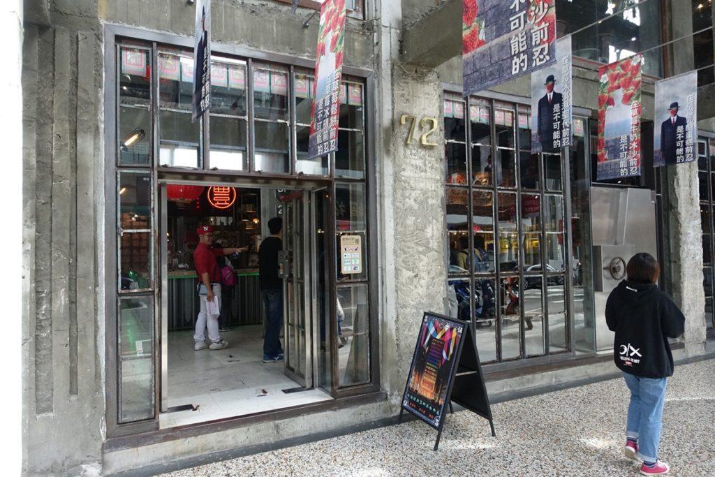 台湾・台中『第四信用合作社』アイスクリーム