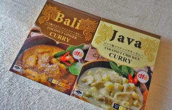 レアなインドネシア&マレーシアカレー!「DFE」のアジアンなレトルトカレーを食べ尽くす
