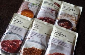 【お取り寄せ・通販】にしき食品製造の「無印良品/カルディ」レトルト・インドカレー一覧