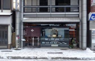 和歌山・高野山『花菱(はなびし)』精進料理