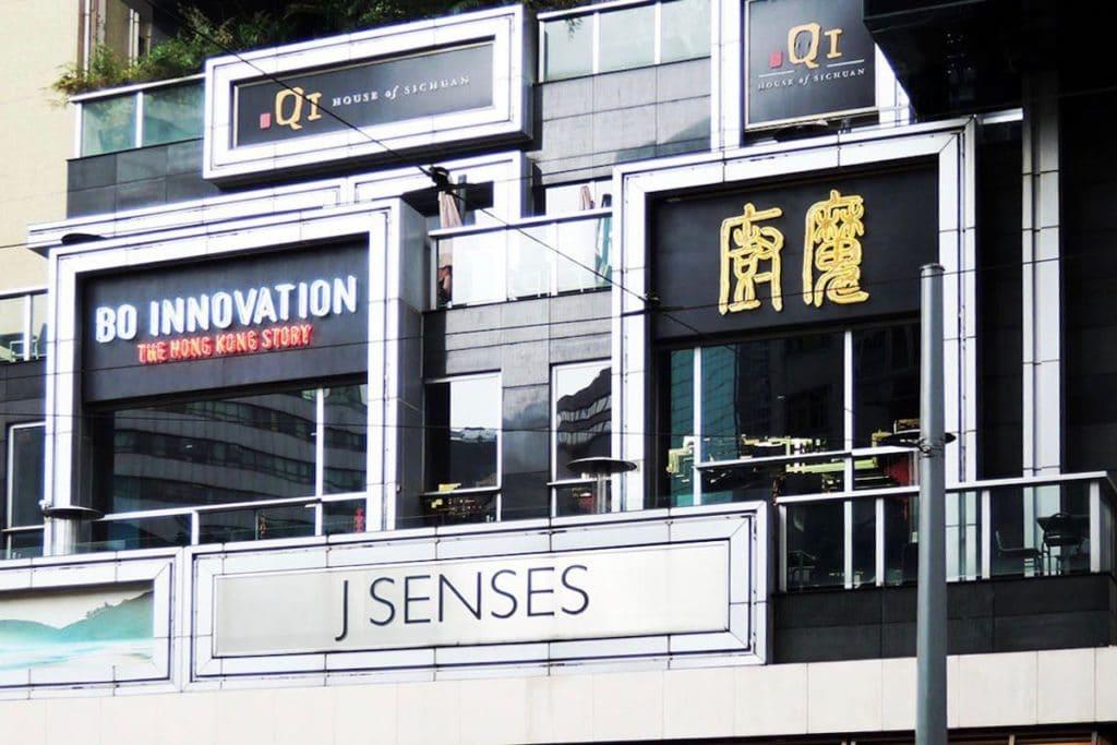 香港『Bo Innovation/厨魔 (ボー・イノベーション)』プログレッシブ・チャイニーズ
