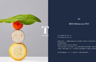 台湾・台北『タイルイ(Taïrroir/態芮)』コンテンポラリーフレンチ