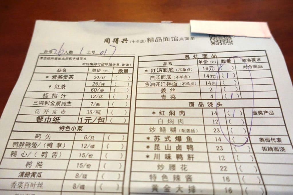 China-Suzhou-Tongdexing