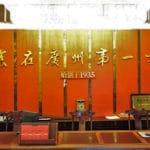 『広州酒家』をはじめ中国・広州の三大酒家でハイエンドな飲茶・点心を満喫 [my best+αシリーズ]