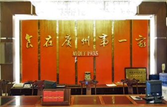 guangzhou-guangzhou-restaurant