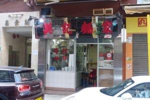 hongkong-Eng Kee Noodle Shop