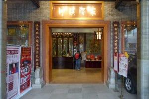 広州『泮溪酒家/PanXi Restaurant』