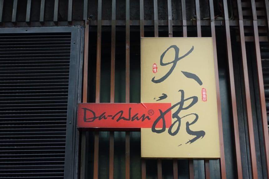 台湾・台北『大腕/Da-Wan』焼肉