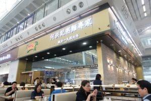 『何洪記 香港国際空港店/Ho Hung Kee』@香港国際空港