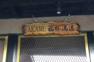 台湾・屏東『アカメ(AKAME)』イノベーティブ・フレンチ