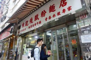 Hongkong-Roast-Goose-Po Kee