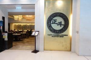 Hongkong-Tasty Congee & Noodle Wantun Shop