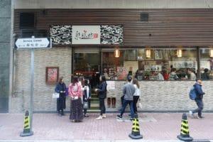 【タイプ別】香港で飲茶・点心おすすめ11選