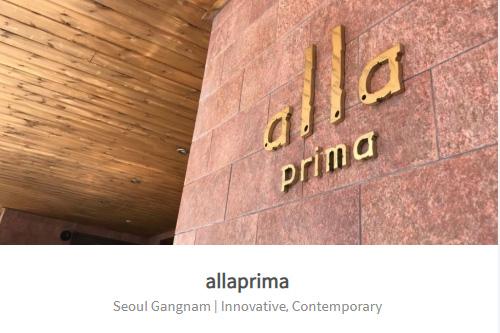 韓国・ソウル『アラプリマ(Alla Prima)』イノベーティブ