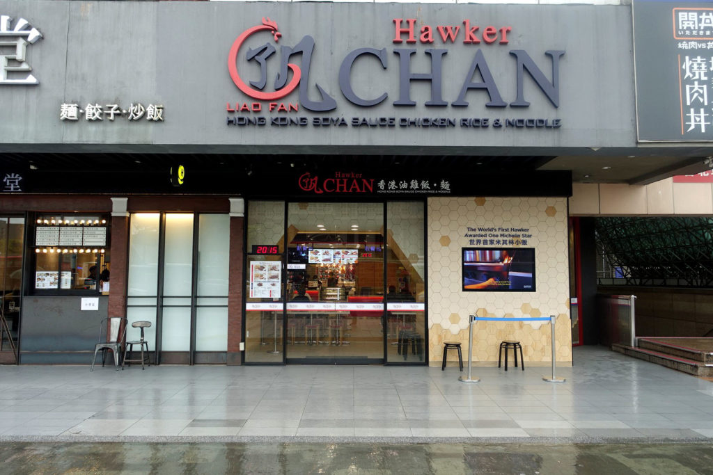 Taipei-Cheap-Michelin-Hawker-Chan