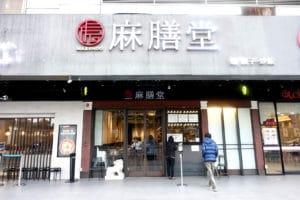 Taipei-Cheap-Michelin-Tsuta