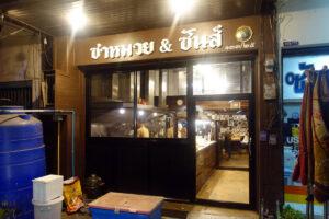 タイ・ウドンターニー『Samuay & Sons(サムエイ&サンズ)』タイ東北地方(イーサン)料理 ☆