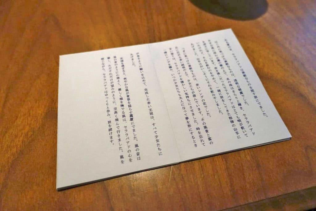 東京・代々木上原『Celeravird(セララバアド)』イノベーティブ