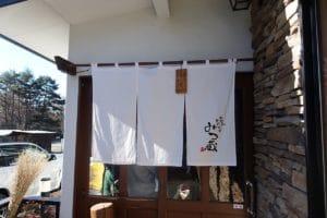 Nagano^Soba-Mitsukura