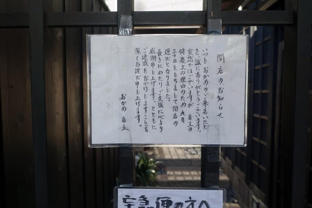東京・東北沢『おかめ』おでん