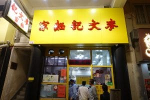 Hongkong-Mak Man Kee