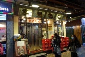 『劉森記麺家/(Fuk Wing Street)』@深水埗