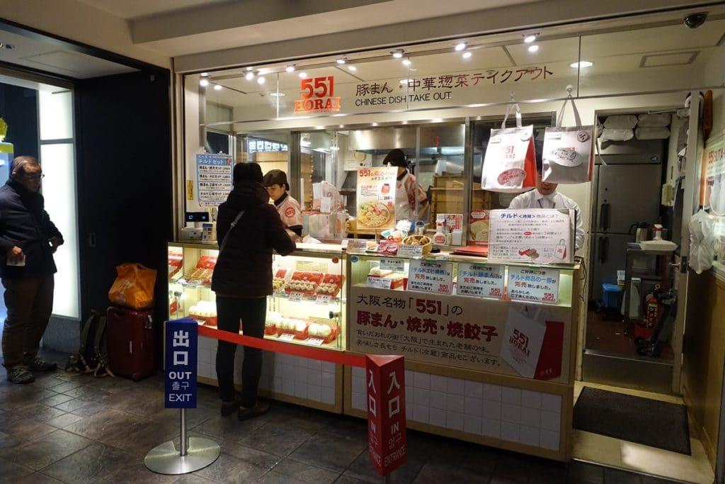 『551蓬莱』中華レストラン・テイクアウト