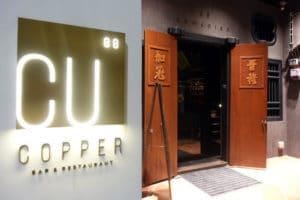 ペナン『Copper Bar & Restaurant(コッパー バー&レストラン)』欧州&マレーフュージョン