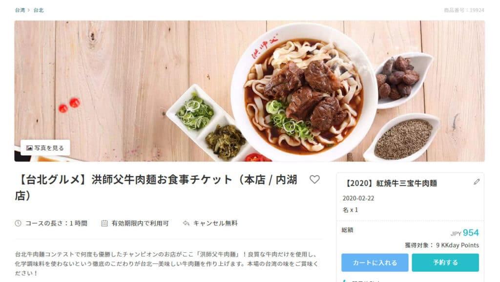 『洪師父牛肉麺』