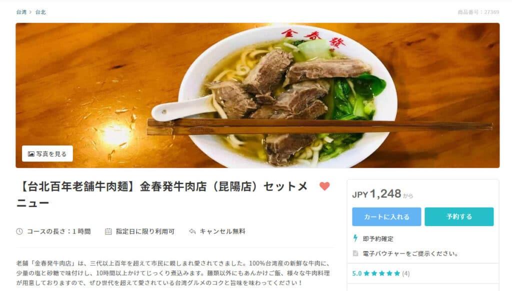 『金春発牛肉店(昆陽店)』