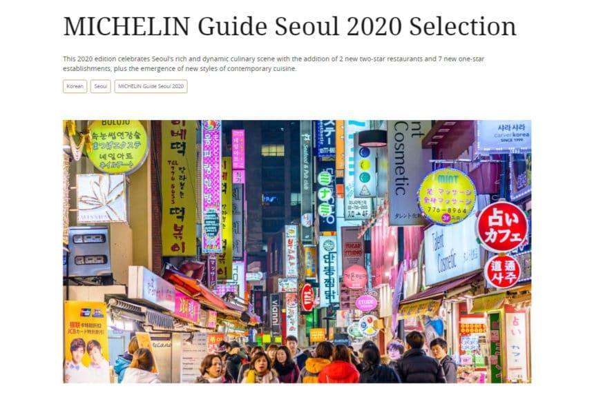 ジャンル別「ミシュランガイド ソウル 2020」ビブグルマン掲載 ...