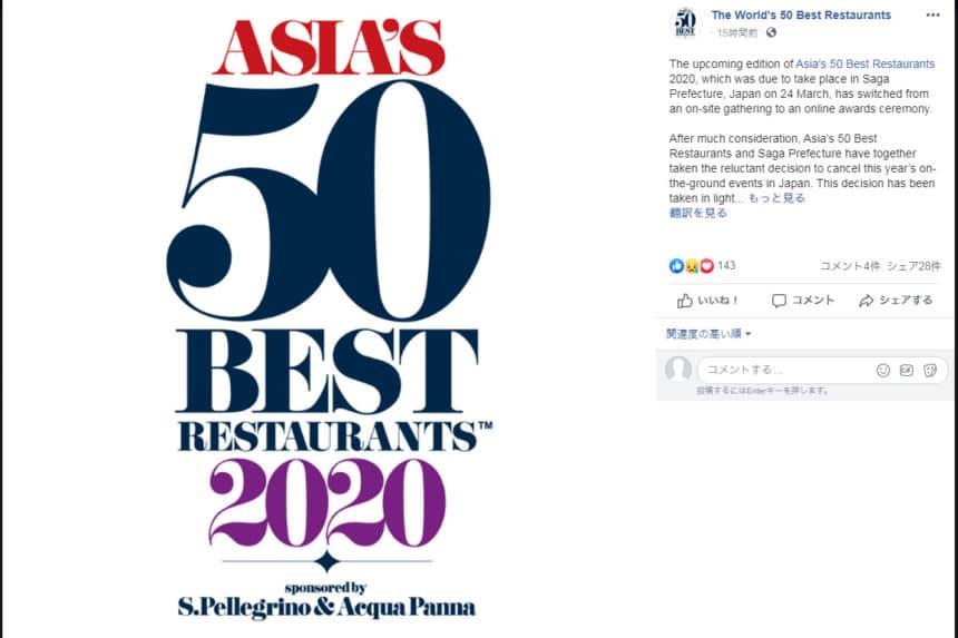 【ニュース】アジアのベストレストラン50は佐賀県での開催を中止。新型コロナウィルスの影響で