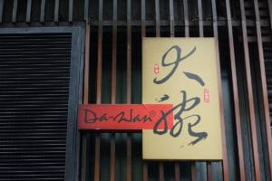 『大腕/Da-Wan』 焼肉