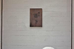 『割烹 道下(みちした)』日本料理
