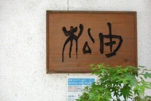 『松由(まつよし)』日本料理/三宮