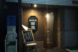 『Soui串風 』中津