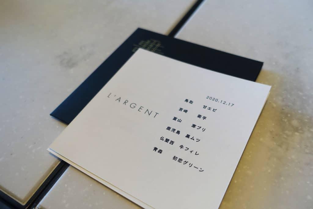 東京・銀座『L'ARGENT(ラルジャン)』コンテンポラリー・フレンチ