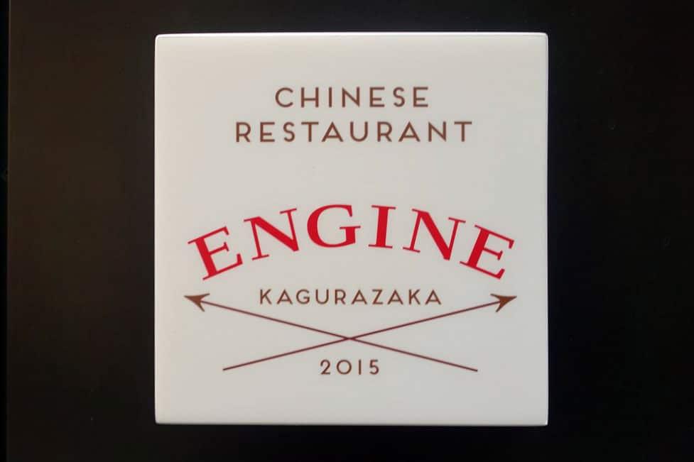 『エンジン(ENGINE)』神楽坂