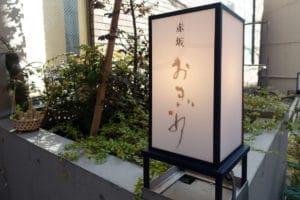 『赤坂 おぎ乃』赤坂