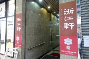 『浙江軒/Zhejiang Heen』上海料理