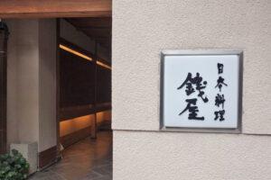 金沢『銭屋』